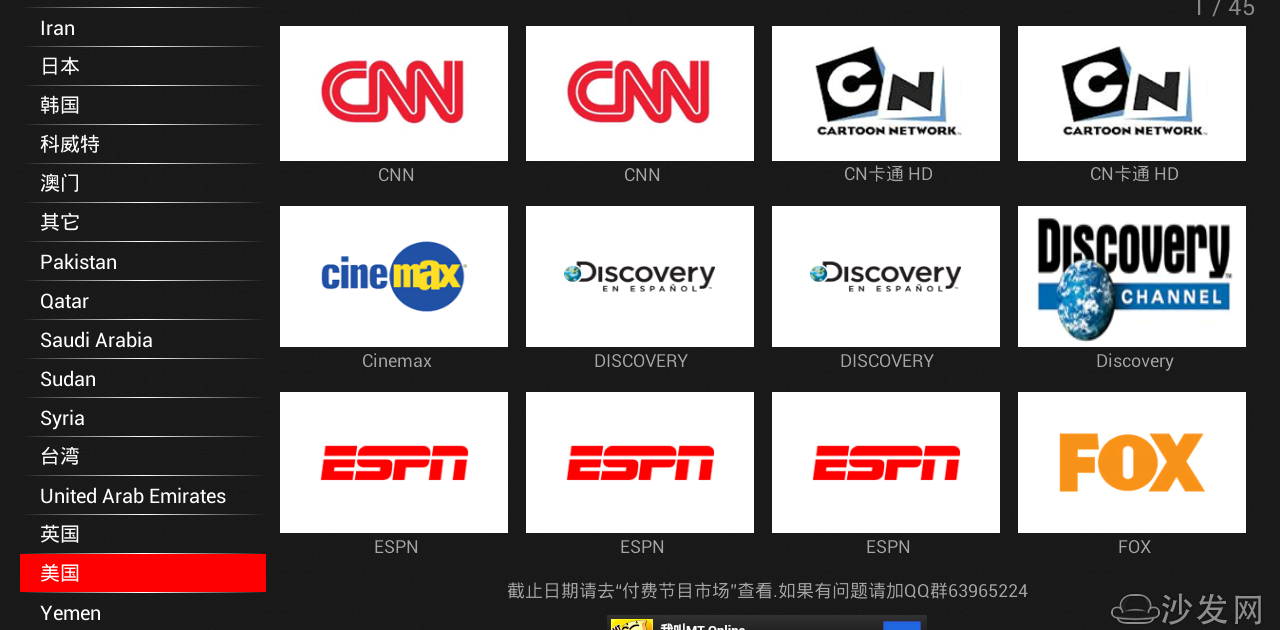 Examples of Cloud.tv program available on MINIX players