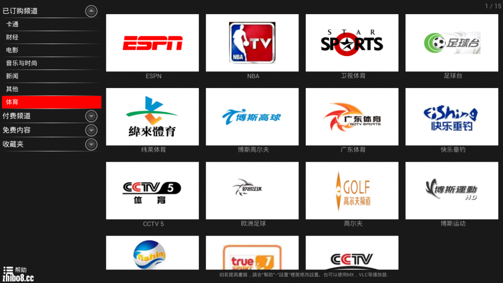 Sports Channels available on MINIX players